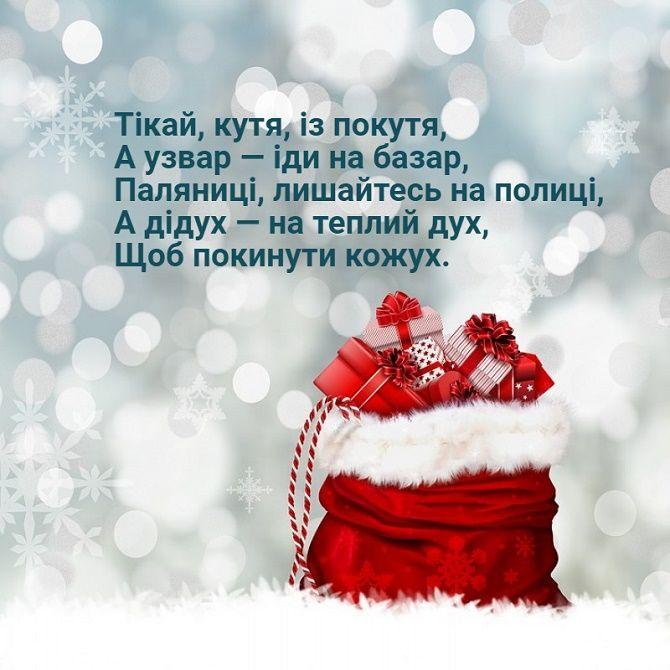 Найкрасивіші новорічні вірші для дітей – зустрічаємо Новий 2021 рік весело! 3