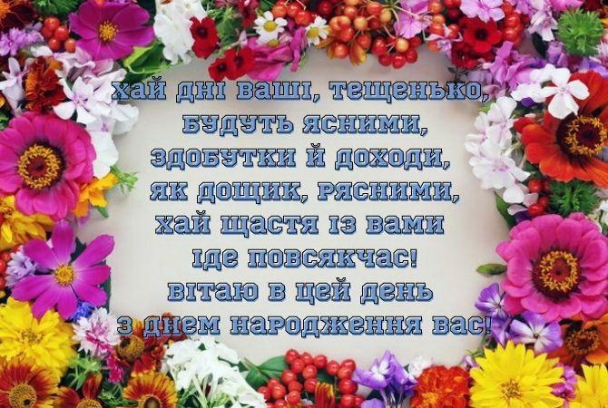 Привітання з Днем народження тещі: вірші, проза, листівки 3