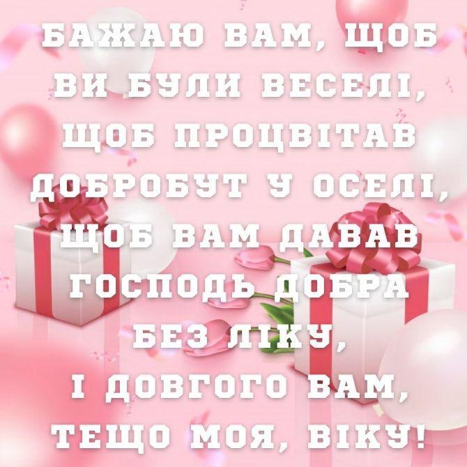 Привітання з Днем народження тещі: вірші, проза, листівки 6