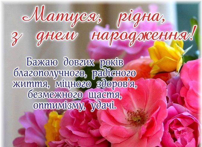 Сердечні вітання з Днем народження мамі: картинки і листівки 7