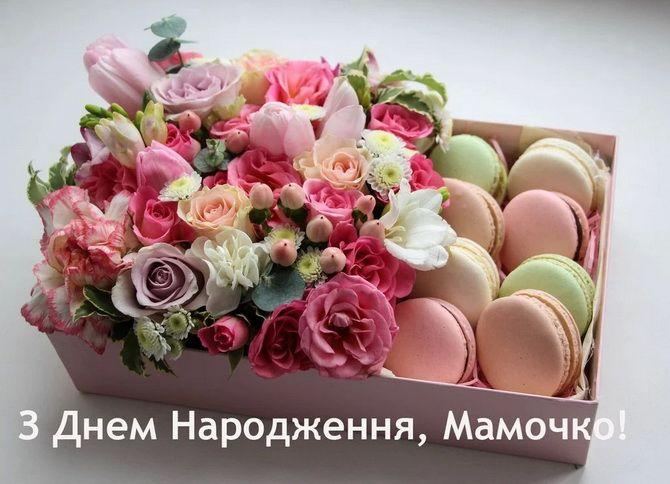 Сердечні вітання з Днем народження мамі: картинки і листівки 13