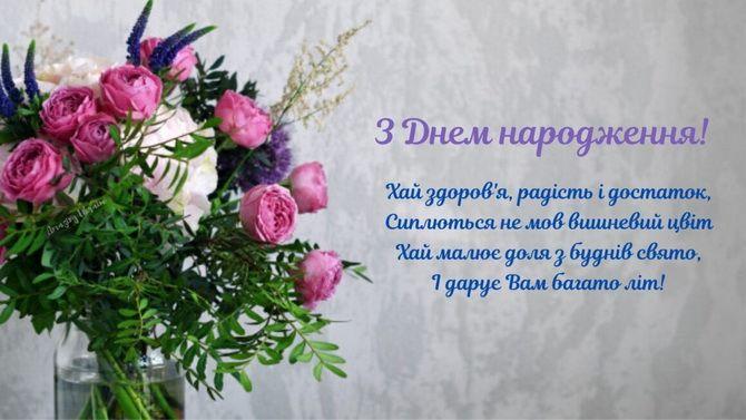Привітання з Днем народження свекрусі в прозі, віршах, листівках 2