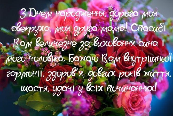 Привітання з Днем народження свекрусі в прозі, віршах, листівках 7