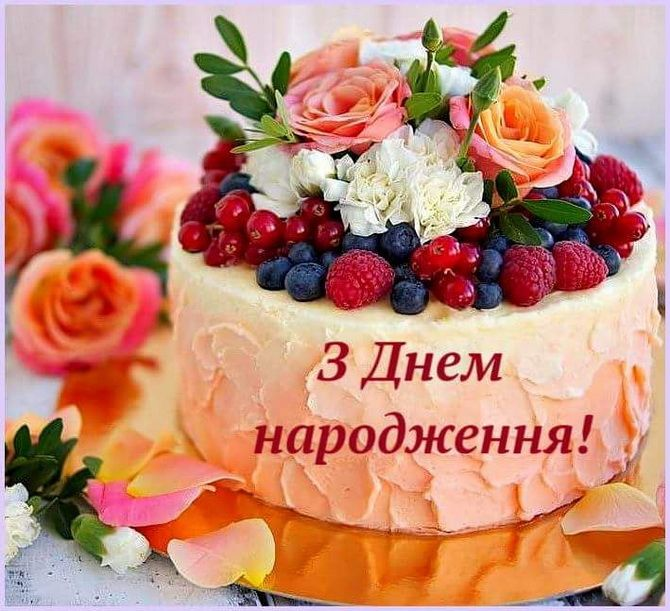 Красиві привітання з Днем народження знайомій в віршах, прозі, листівках 1