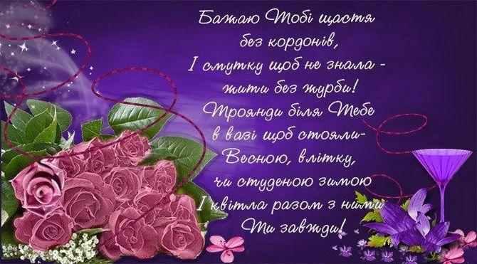 Привітання з Днем народження жінці похилого віку: красиві вірші, листівки, проза 2