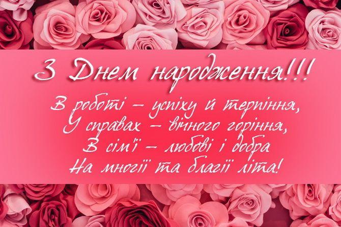 Красиві привітання з Днем народження знайомій в віршах, прозі, листівках 2