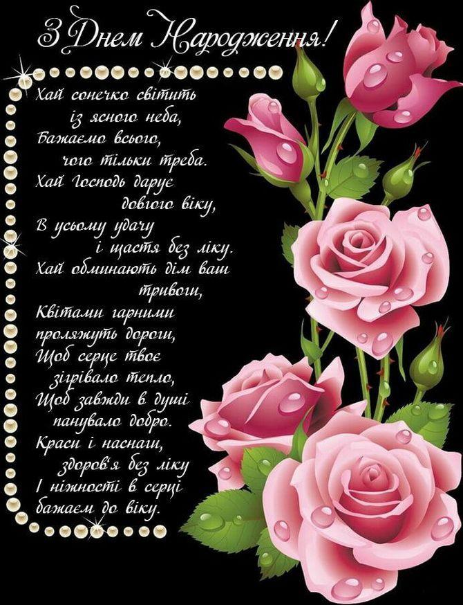 Привітання з Днем народження жінці похилого віку: красиві вірші, листівки, проза 4