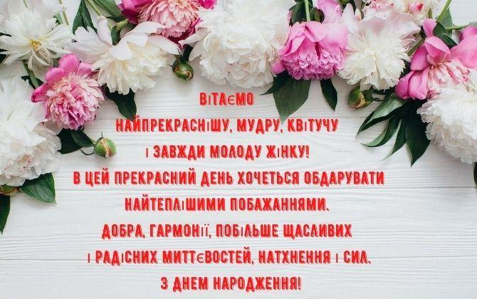 Привітання з Днем народження жінці похилого віку: красиві вірші, листівки, проза 3