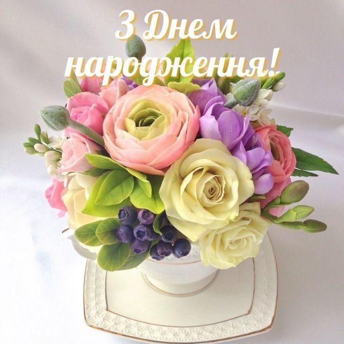 Красиві привітання з Днем народження знайомій в віршах, прозі, листівках 4