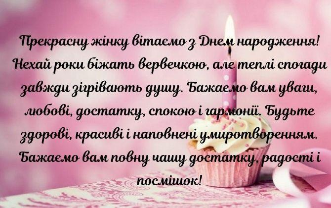Привітання з Днем народження жінці похилого віку: красиві вірші, листівки, проза 5