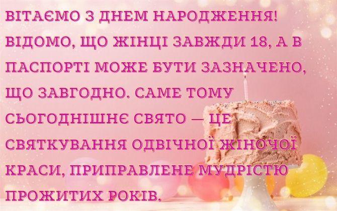 Привітання з Днем народження жінці похилого віку: красиві вірші, листівки, проза 6