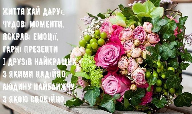 Красиві привітання з Днем народження знайомій в віршах, прозі, листівках 6