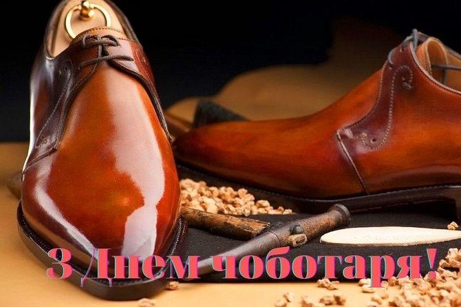 Привітання в міжнародний день чоботаря 2020