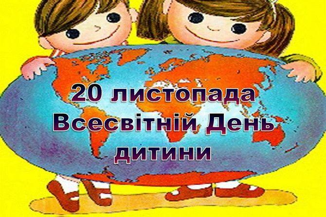 Всесвітній день дитини 2020