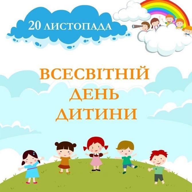 Привітання на Всесвітній день дитини 2020