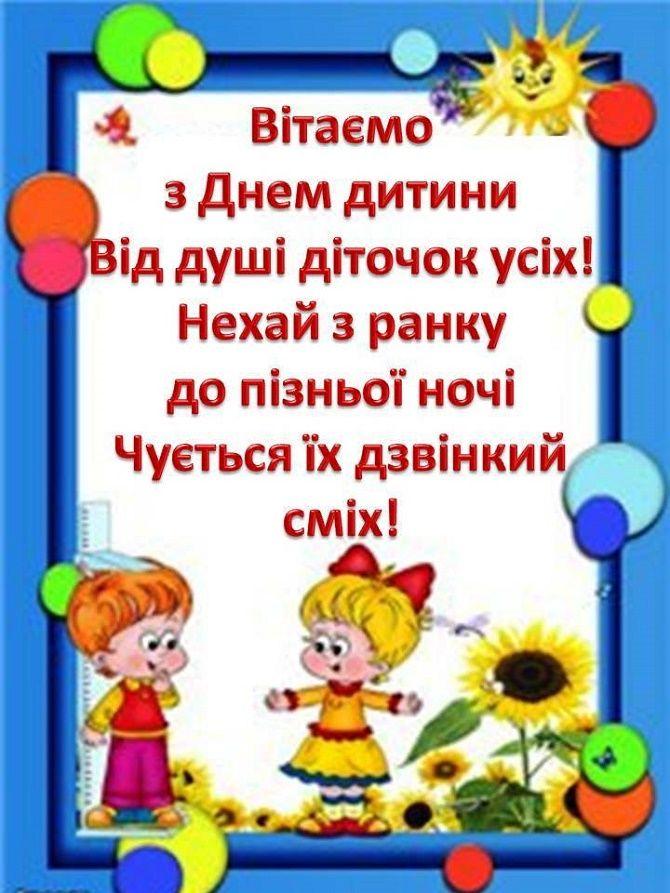 Всесвітній день дитини картинки та листівки