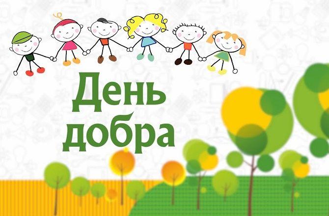 Всесвітній день доброти – красиві і прикольні привітання 2