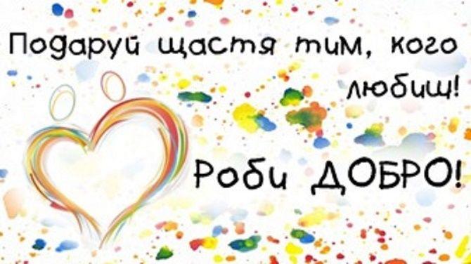 Всесвітній день доброти – красиві і прикольні привітання 4