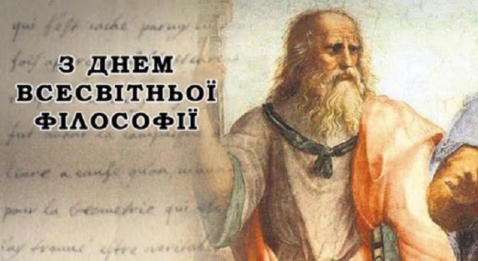 Всесвітній день філософії