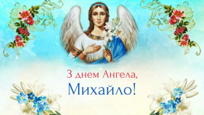Михайлів день – як привітати зі святом рідних? 1