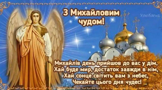 Михайлів день – як привітати зі святом рідних? 2