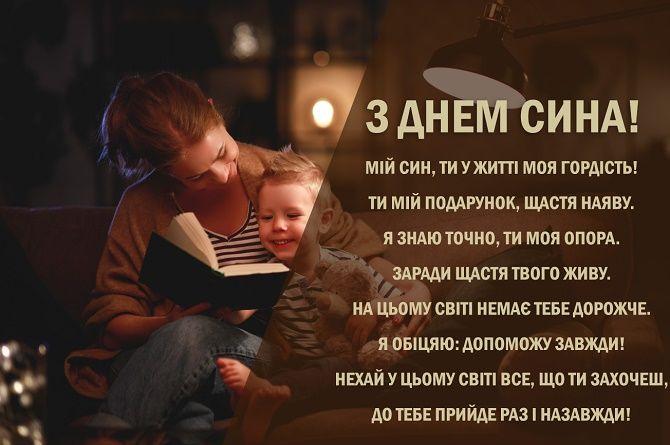 Найкрасивіші привітання з Днем сина – картинки, вірші і проза 1