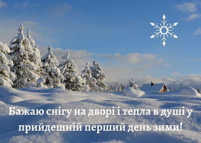 З першим днем зими! Красиві привітання 1