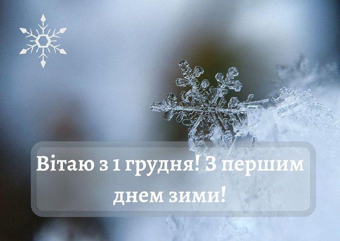 З першим днем зими! Красиві привітання 2