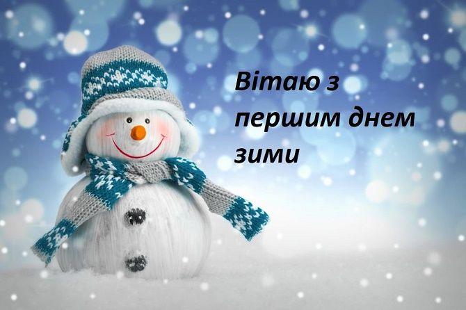 З першим днем зими! Красиві привітання 3