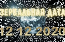 Дзеркальна дата 12.12.2020: як вона допоможе у виконанні бажань