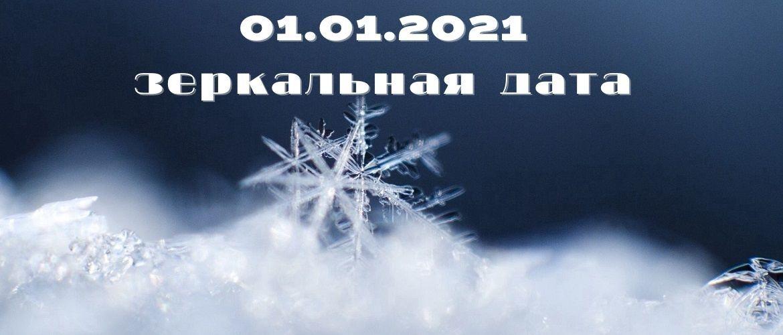 Перший день Нового року і дзеркальна дата 01.01.2021 – що вона принесе?