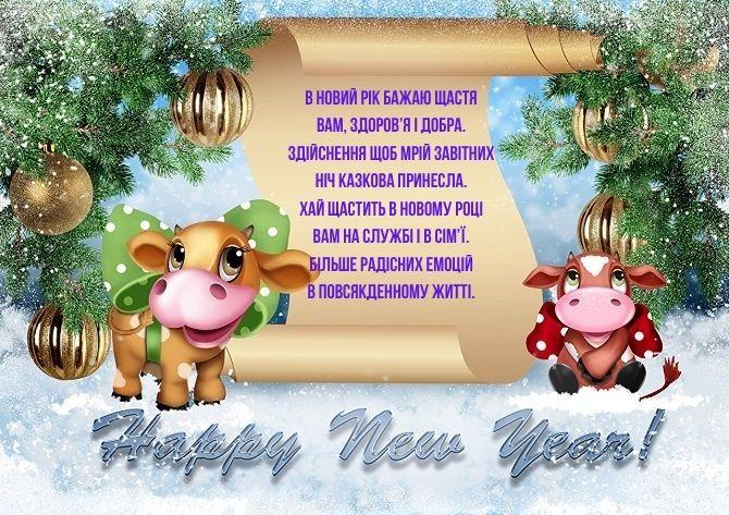 Чудові привітання з Новим роком 2021: листівки і картинки в рік Бика 8