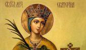 День святої Катерини – красиві привітання
