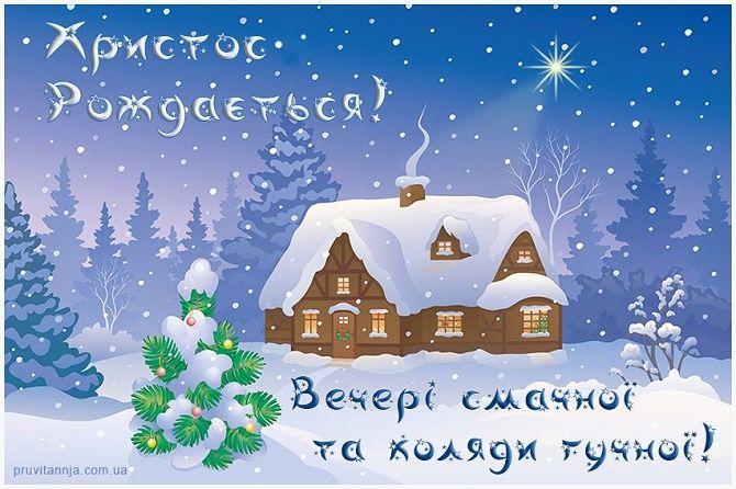 Різдвяний Святвечір: красиві привітання 2021 1