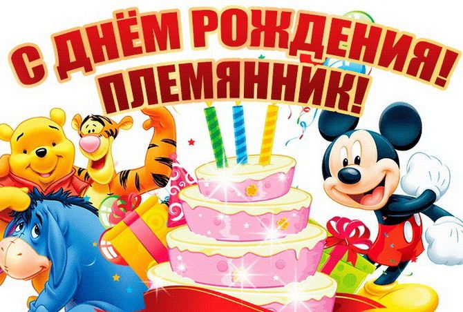 Трогательные поздравления с Днем рождения племяннику от тети, дяди 3