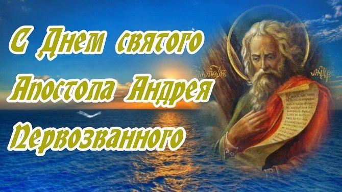 День Андрея Первозванного – самые красивые поздравления 1