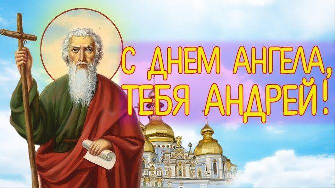 День Андрея Первозванного – самые красивые поздравления 2