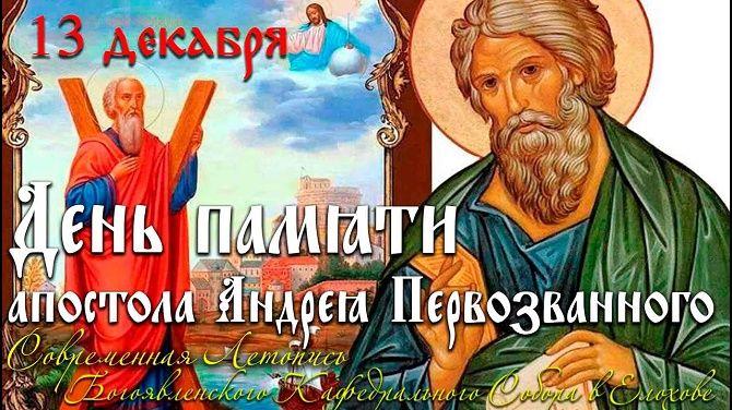 День Андрея Первозванного – самые красивые поздравления 3