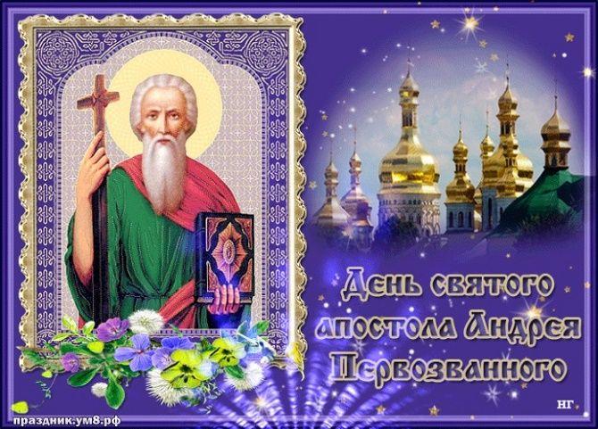 День Андрея Первозванного – самые красивые поздравления 5