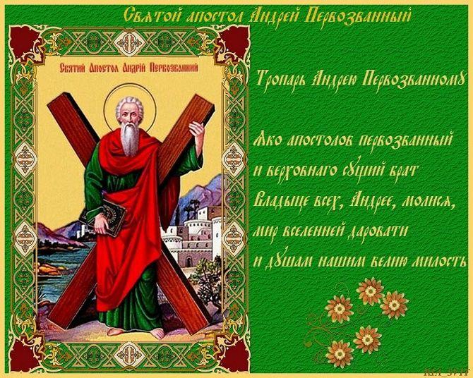 День Андрея Первозванного – самые красивые поздравления 6