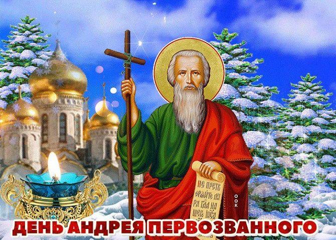 День Андрея Первозванного – самые красивые поздравления 7