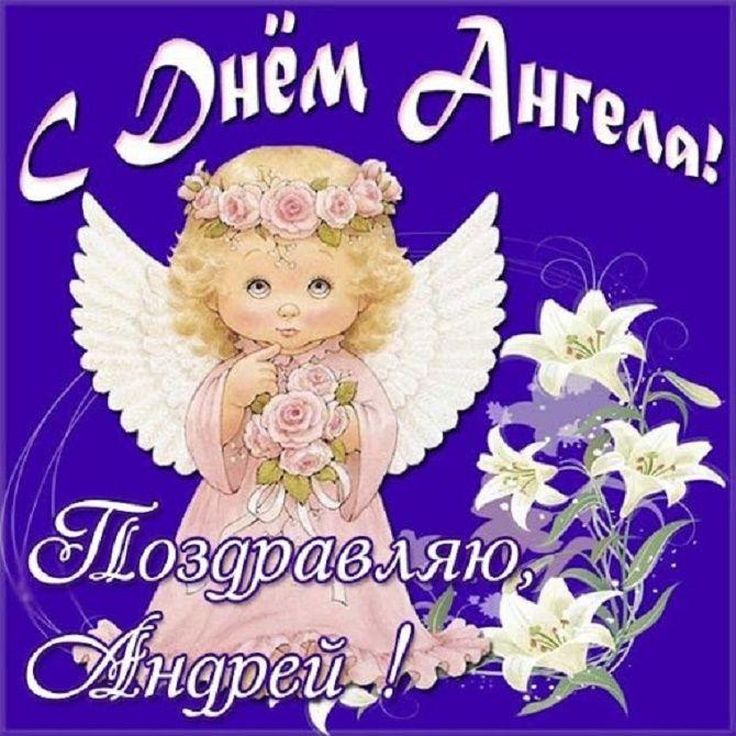 День Андрея Первозванного – самые красивые поздравления 8