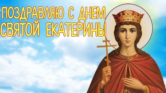 День святой Екатерины – красивые поздравления 2