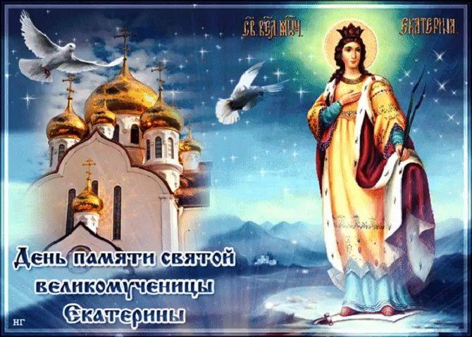 День святой Екатерины – красивые поздравления 3