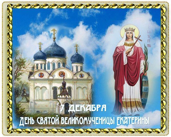 День святой Екатерины – красивые поздравления 4
