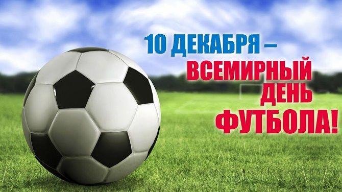 Всемирный день футбола: красивые поздравления в прозе, картинках и стихах 1