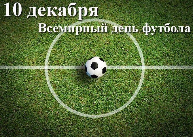 Всемирный день футбола: красивые поздравления в прозе, картинках и стихах 2