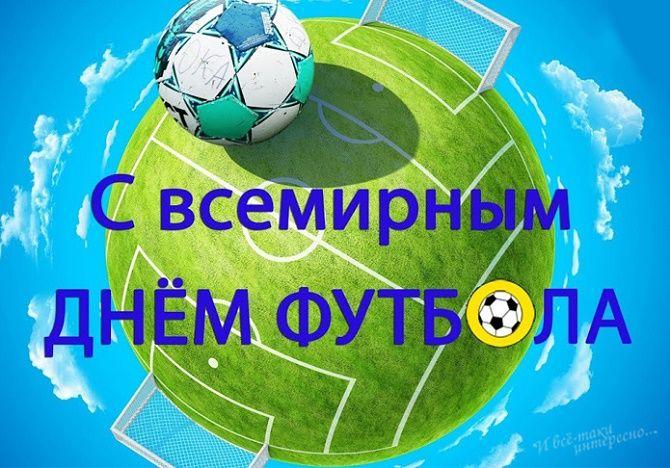 Всемирный день футбола: красивые поздравления в прозе, картинках и стихах 4