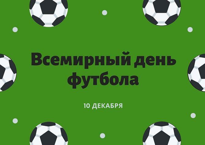 Всемирный день футбола: красивые поздравления в прозе, картинках и стихах 5