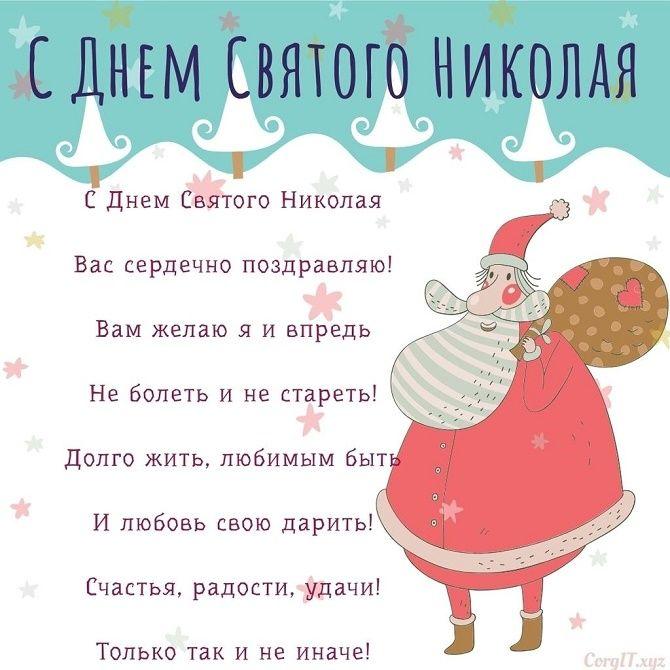 С Днем святого Николая: красивые и оригинальные поздравления 1